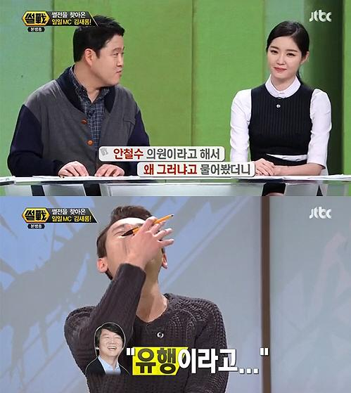 ▲김새롬 안철수 지지 이유.(출처: JTBC '썰전-독한 혀들의 전쟁' 캡처)