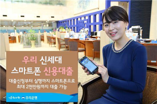 우리銀, '우리 신세대 스마트폰 신용대출' 출시