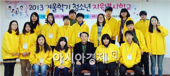 고흥군, 겨울학기 청소년자원봉사학교 운영