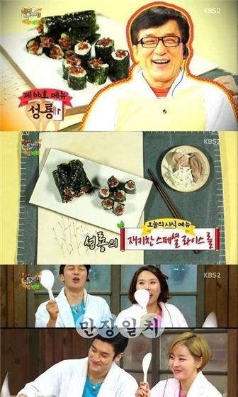 ▲성룡의 기찬김밥.(KBS2 '해피투게더' 방송 캡처)