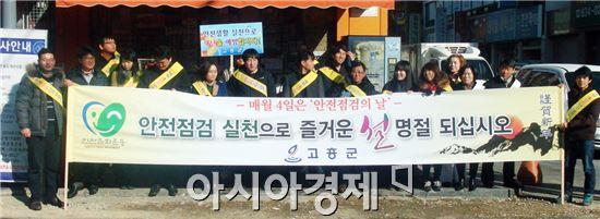고흥군, 설 명절대비 '안전점검의 날' 캠페인 전개
