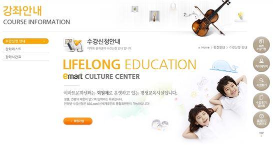 """이마트 문화센터 회원모집 시작 """"50% 할인받으려면?"""""""