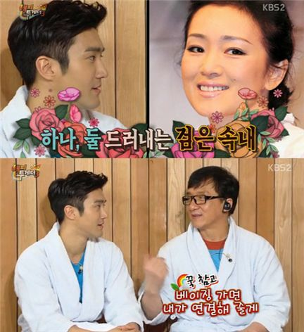▲성룡, 최시원 공리 주선.(출처: KBS2 '해피투게더3' 캡처)