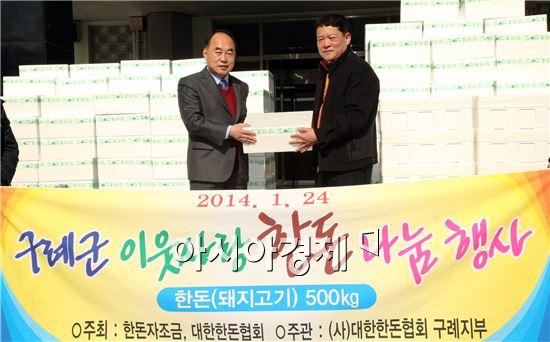 구례군, '희망 2014 나눔캠페인'온정의 손길 이어져...