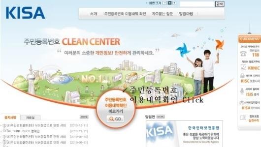 ▲주민번호 클린센터.(출처: 한국인터넷진흥원 주민번호 클린센터 메인캡처)