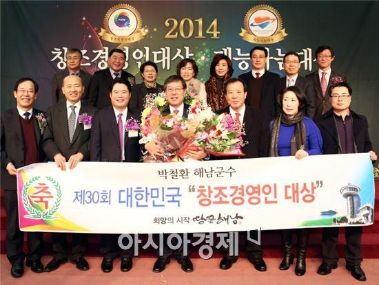 박철환 해남군수, '창조경영인 대상'  수상