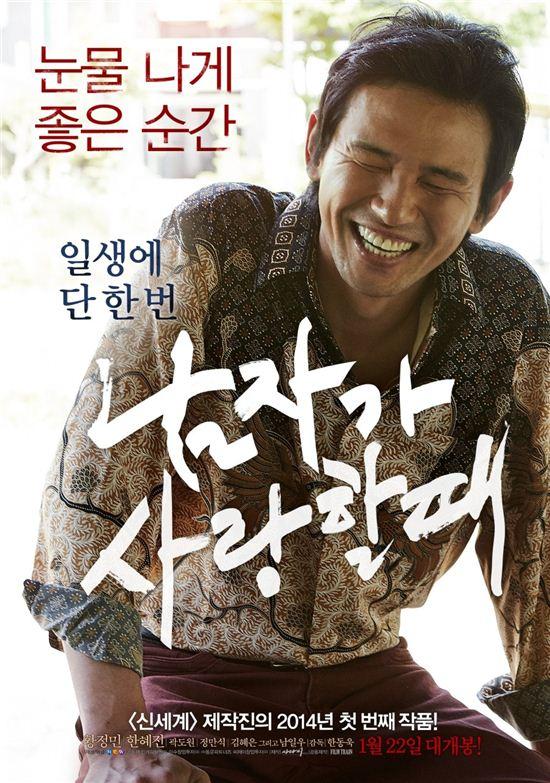 '남자가 사랑할 때', 개봉 첫 주말 34만 관객 동원
