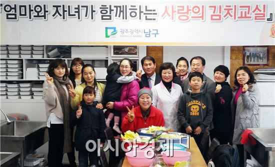 [포토]광주남구, 사랑의 김치교실 수료식 개최
