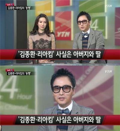 ▲리아킴.(출처: YTN '뉴스인' 방송 캡처)