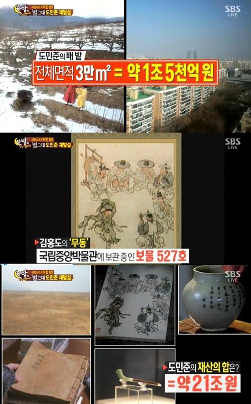 ▲도민준 총재산.(출처: SBS '한밤의 TV연예' 방송영상 캡처)