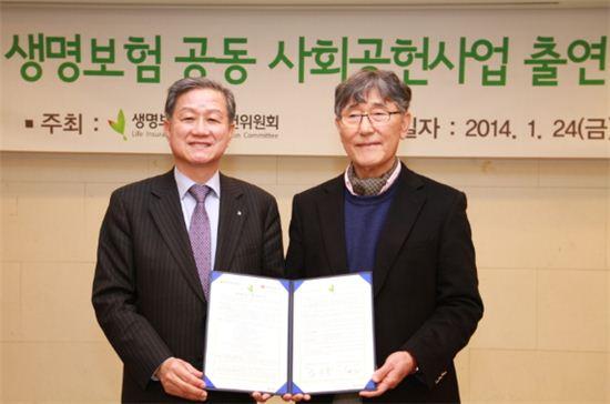 생명보험사회공헌委, 올해 300억 출연키로