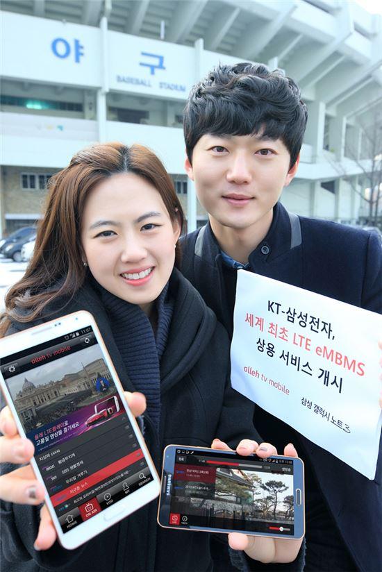 KT-삼성전자, 세계최초 'LTE eMBMS' 상용서비스 개시