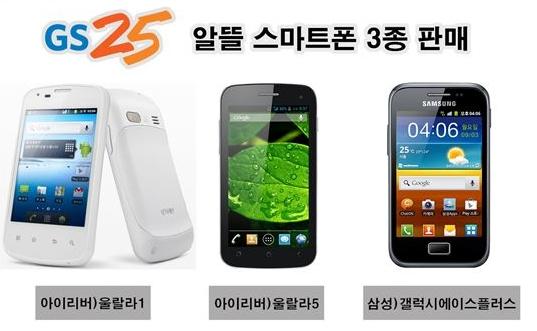 GS25, 1만원대 스마트폰 3종 판매
