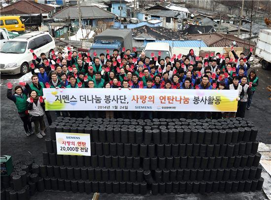 한국지멘스, 연탄 나눔 봉사활동 나서