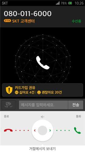 에바인이 제공하는 'T전화' 스팸알림 기능