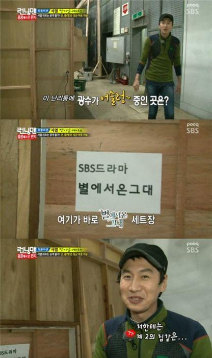 ▲'별그대' 세트장 공개.(출처: SBS '런닝맨' 방송화면 캡처)