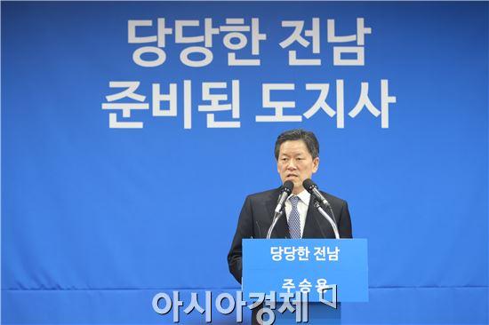 민주당 주승용 의원, 전남도지사 출마 선언