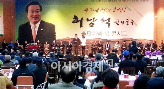 허남석 곡성군수 '부자곡성의 희망, 허남석' 출판기념회 성황