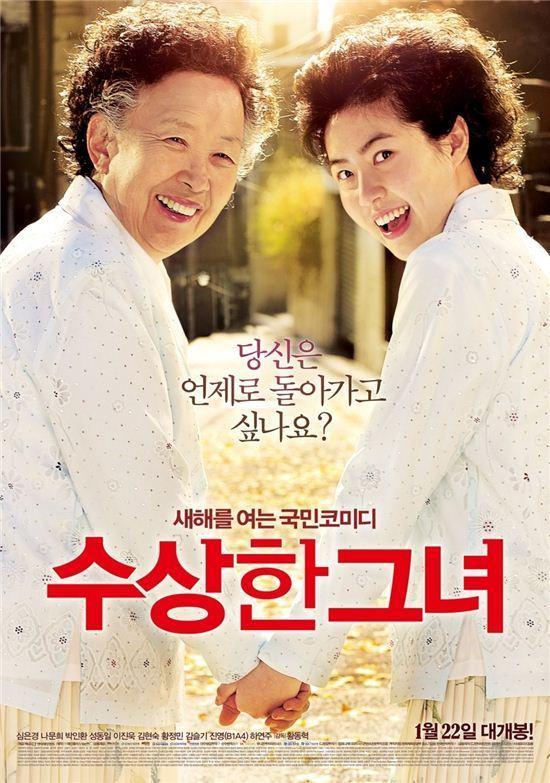 '수상한 그녀', 개봉 8일 만에 170만 관객 돌파