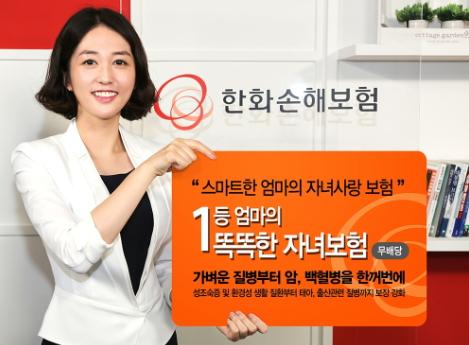 """""""아토피까지 보장""""..한화손보, 똑똑한 자녀보험"""