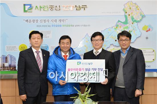 [포토]토광건설(주),광주  남구청에 이웃돕기 성금 기부