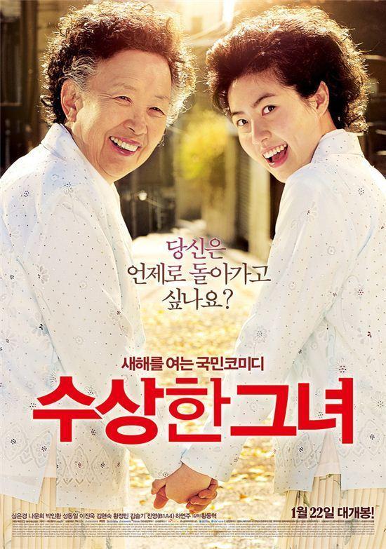 '수상한 그녀' 200만 관객 돌파, 입소문 뜨겁다