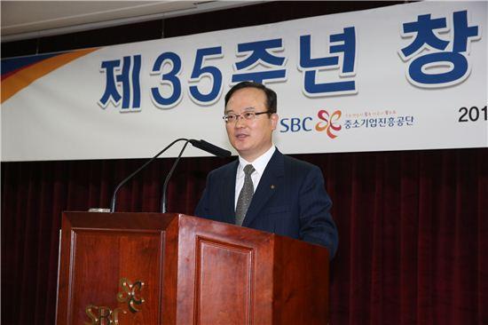 중진공, 창립 35주년 기념식 개최