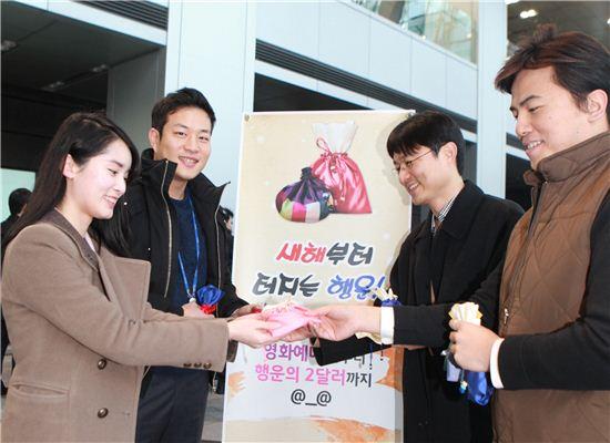 29일 포스코건설이 인천 송도사옥에서 출근길 직원들에게 '복(福)주머니'를 나눠주는 이벤트를 열었다. 사진은 복주머니를 받고 있는 직원들의 모습이다.