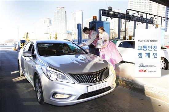현대차, 설맞이 교통안전 캠페인