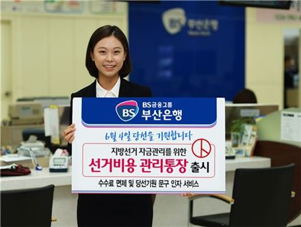 부산은행, 6.4 지방선거 입후보자용 '선거비용관리통장' 출시