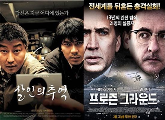 '프로즌 그라운드', 봉준호 감독 '살인의 추억'과 닮은꼴