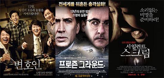 '변호인' '프로즌 그라운드'…극장가 휩쓴 실화 영화들
