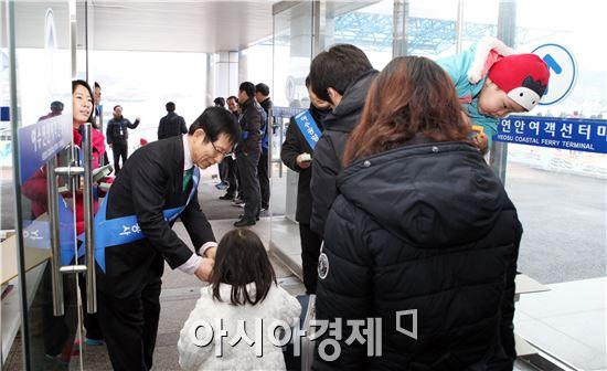 여수광양항만공사,여수여객터미널서 홍보 캠페인 전개