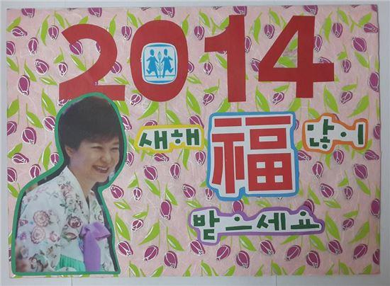 사진출처 : 박근혜 대통령 페이스북(https://www.facebook.com/ghpark.korea)