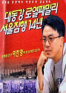 북한의 로얄패밀리 이한영씨를 아시나요