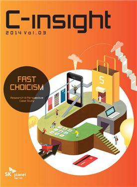 SK플래닛 M&C부문, 정기간행물 'C-Insight vol.3' 발간