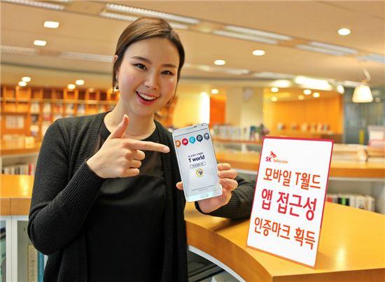 """SKT """"고객센터앱 '모바일T월드' 앱접근성 인증마크 획득"""""""