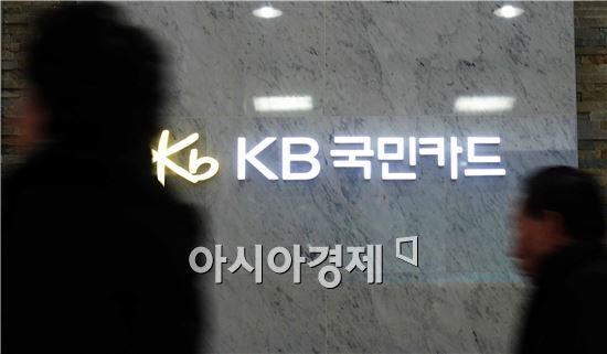[포토]영업정지 들어가는 국민·롯데·농협카드
