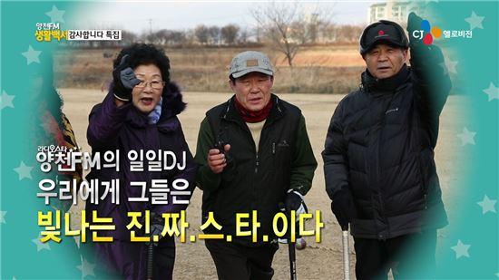 CJ헬로비전, '라디오스타 양천FM' 100회 특집 방송…이달 전국 확대