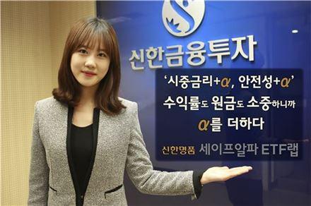 신한금융투자, 신한명품 세이프알파 ETF랩 출시