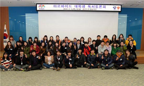 '대학생 독서토론회' 참가자들이 안희정(둘째줄 가운데) 충남도지사와 기념사진을 찍고 있다.