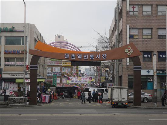 둔촌역전통시장 안내판