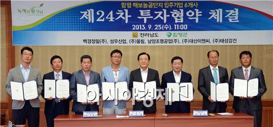 지난해 9월 함평군청에서 박준영 전남도지사, 안병호 함평군수, 해보농공단지 입주업체 6곳이 함께 투자협약식을 체결하고 있다.