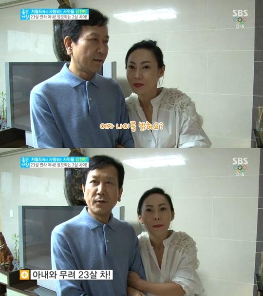 ▲김천만, 23살 연하의 아내 공개(출처: SBS '좋은아침' 캡처)