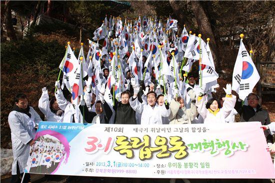 지난해 열린 3.1독립운동 재현 행사에서 대한민국 만세를 부르고 있다.