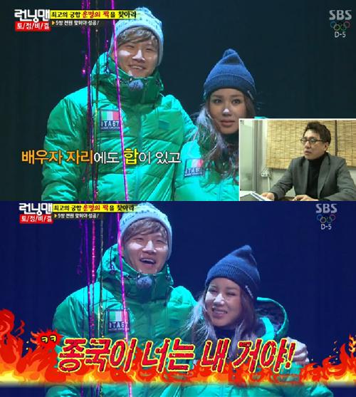 ▲김종국 사주.(출처: SBS '런닝맨' 방송영상 캡처)