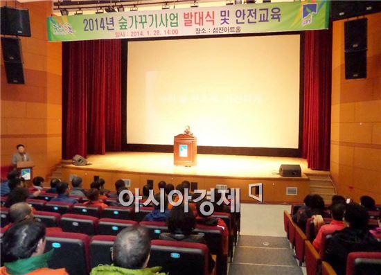 구례군 숲가꾸기 발대식 및 안전교육 개최