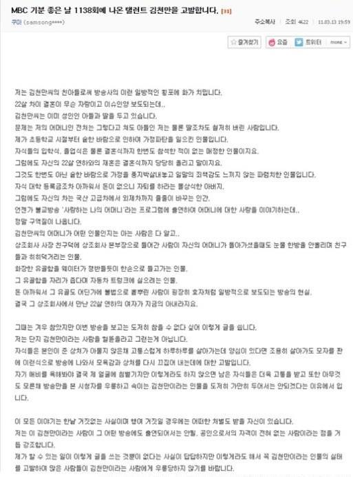 ▲김천만 친아들 폭로글.(출처: 다음 아고라 게시판)