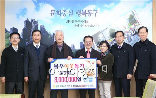 [포토]광주축산농협, 광주 동구청에 불우이웃돕기 성금 전달