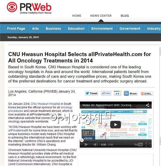 미국 PR웹에 소개된 화순전남대병원 관련기사